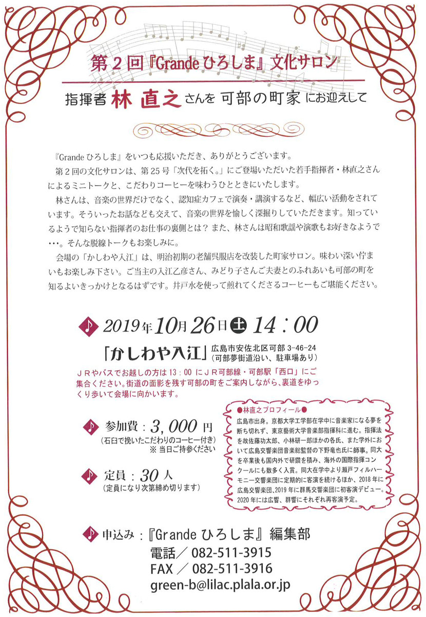 Grande_hiroshima_salon2
